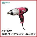 大自工業 FT-50P 電動インパクトレンチ AC100V メルテック/Meltec 【ココバリュー】