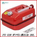 大自工業 FX-520 ガソリン携行缶 20L (ガソリン缶) メルテック/Meltec ココバリュー