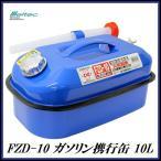 大自工業 FZD-10 ガソリン携行缶 10L 青色/ブルー (ガソリン缶) メルテック/Meltec ココバリュー