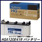 (送料無料) 日立化成 GH120E41R Tuflong HG バッテリー バス/トラック用 (タフロング HG)(新神戸電機)【ココバリュー】