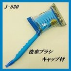 J-530 洗車ブラシ キャップ付 (毛先/ソフト)(イワハシブラシ)【ココバリュー】