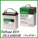 日立化成 JE40B19R Tuflong ECO バッテリー 充電制御車対応 (タフロング エコ)(新神戸電機)【ココバリュー】