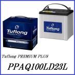 JPAQ8595D23L9 日立 標準車 アイドリングストップ車対応バッテリー Tuflong Premium JPAQ8595D23L9