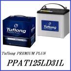 【送料無料】 日立化成 JPT-110/125D31L Tuflong Premium バッテリー アイドリングストップ車対応 (タフロング プレミアム)(新神戸電機)【ココバリュー】