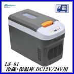 (送料無料!即日発送致します) 大自工業 LS-01 冷蔵・保温庫 DC12V/24V用 容量18L (車載用 ポータブル冷蔵庫) メルテック/Meltec  【ココバリュー】