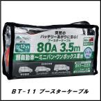 大自工業 ML-911 ブースターケーブル 80A/3.5メートル DC12V用 メルテック/Meltec 【ココバリュー】