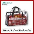 大自工業 ML-915 ブースターケーブル 100A/7メートル DC12V用 メルテック/Meltec 【ココバリュー】