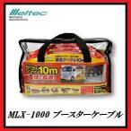 大自工業 MLX-1000 ブースターケーブル 長さ:10メートル DC12V用 メルテック/Meltec 【ココバリュー】