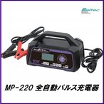 【3月末以降の入荷予定です】 大自工業 MP-220 全自動パルス充電器 DC12V専用 Meltec メルテック ココバリュー