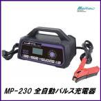 セレクト式自動パルス充電器 MP-230