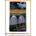 アルファ NL-143 17LEDクリスタルサイドウインカー アンバー 【LED】/Luz 【ココバリュー】