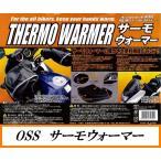 OSS オートバイ専用 防寒ハンドルカバー サーモウォーマー 大阪繊維資材 【ココバリュー】