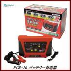 大自工業 PCR-10 バッテリー充電器 12V専用 (チャージャー) メルテック/Meltec ココバリュー