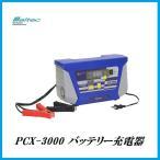 (当店イチオシセール!) 大自工業 PCX-3000 バッテリー充電器 DC12V/DC24V用 「チャージャー」 meltec/メルテック 【ココバリュー】