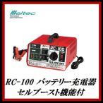 (送料無料!イチオシ!) 大自工業 RC-100 バッテリー充電器 DC12V/24V用 「セルブースト機能付/バッテリーチャージャー」 Meltec/メルテック 【ココバリュー】