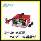 大自工業 RC-50 バッテリー充電器 12Vバッテリー専用 「セルブースト機能付/バッテリーチャージャー」 Meltec/メルテック 【ココバリュー】