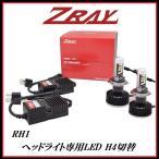 (送料無料) ZRAY RH1 ヘッドライト専用LEDバルブキット H4切替 6500k 12V車専用 (日本ライティング)【ココバリュー】