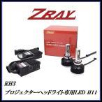 (送料無料) ZRAY RH3 プロジェクターヘッドライト専用LEDバルブキット H11 6500k 12V車専用 (日本ライティング)【ココバリュー】