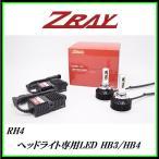 (送料無料) ZRAY RH4 ヘッドライト専用LEDバルブキット HB3/HB4 6500k 12V車専用 (日本ライティング)【ココバリュー】