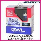 ミラリード S1410 5100k H4バルブ 極太タイプ エクセレントホワイト 「H4U対応」 MIRAREED/GWL 【ココバリュー】