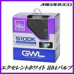 ミラリード S1415 5100k HB4バルブ エクセレントホワイト MIRAREED/GWL 【ココバリュー】