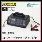 (即日発送致します!) 大自工業 SC-1200 スーパーバッテリーチャージャー 12Vバッテリー専用 Meltec/メルテック 【ココバリュー】