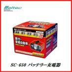 大自工業 SC650 バッテリー充電器 「チャージャー」 meltec/メルテック 【ココバリュー】