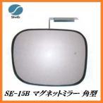 信栄物産 SE-15B マグネットミラー 角型 【サイズ:150×180mm】【日本製】【カーブミラー/ガレージミラー】【ココバリュー】