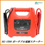 (新商品) 大自工業 SG-1500 ポータブル電源スターター (ジャンプスターター) Meltec メルテック ココバリュー