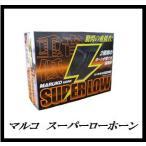 丸子警報器 スーパーローホーン 12V専用 (SUPER LOW/BGD-6)(マルコホーン)【ココバリュー】