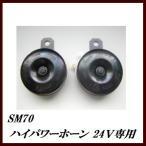 丸子警報器 SM70 ハイパワーホーン 24V専用 (CGH-2/CGL-2のセット販売)(HI-POWER HORN)(マルコホーン)【ココバリュー】