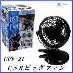 大自工業 UPF-21 USBビッグファン USB/DC12V/24V用 (車 トラック 家庭用 扇風機/サーキュレーター) メルテック/Meltec 【ココバリュー】