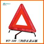 メルテック 三角停止表示板 EU規格適合品 Meltec WT-100