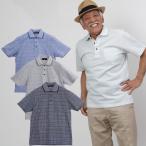 シニア服  80代  70代  60代  メンズ  紳士服  高齢者  おじいちゃん  チェック柄  半袖ポロシャツ 父の日 プレゼント ギフト 2021