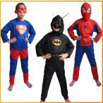 子供 キッズ コスプレ スパイダーマン バットマン スーパーマン 海外 ヒーロー 変身 セット コスチューム 男の子 女の子 イベント フェス SNS映え