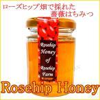 ローズヒップ蜂蜜
