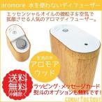 生活の木 エッセンシャルオイルディフューザー アロモア ウッド 1コ入