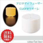 アロマディフューザー 生活の木 アロマミストディフューザー 人気 シンプル  豊富なミスト量で、香り...