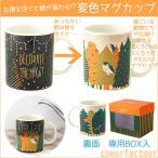 変色マグカップ お湯を注ぐと色が変わるサプライズマグ 動物と森