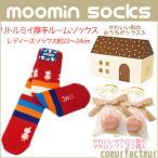 ムーミン グッズ 厚手ソックス(靴下) 選べるギフト おうちボックス