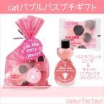プチギフト かわいい ネコ型シャワージェル バブルバス バスタブレット ピンク