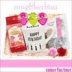 Yahoo!クールファクトゥール誕生日プレゼント 女性 10代 20代 30代 マグカップ ハーブティー