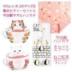 猫グッズ キャットスプーン 今治製ハンカチ ねこ紅茶 ティーセット ギフトボックス 母の日 誕生日プレゼント 女性