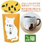 ネコ グッズ マグカップ(九谷焼) 猫 おしゃれ お茶(ねこ茶)ギフトボックス
