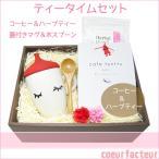 誕生日プレゼント 女性 蓋付きマグカップ コーヒー ティーセット ギフトボックス