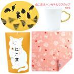 猫グッズ お茶 ギフト ねこ茶 今治製ハンカチ マグカップ ギフトボックス