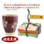 お茶 湯呑み セット ギフトボックス 日本茶 ティーパック 4種8袋