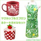 エプロン グリーン花柄 人気 マグカップ ケーキタオル ギフトボックス