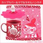 誕生日プレゼント 女性 雑貨 マグカップ リトルミイ カップカバー タオルハンカチ ギフト