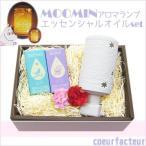誕生日プレゼント 女性 30代 40代 雑貨 アロマランプ アロマオイル ギフトボックス